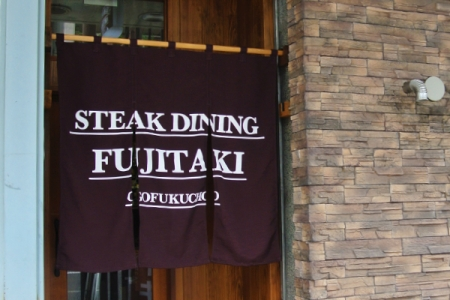 STEAK DINING FUJITAKI