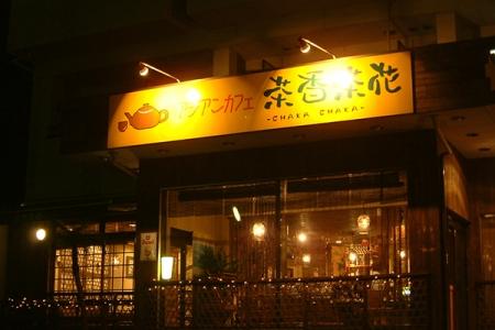 アジアンカフェ茶香茶花