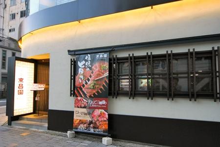 焼肉飯店京昌園 静岡紺屋町店