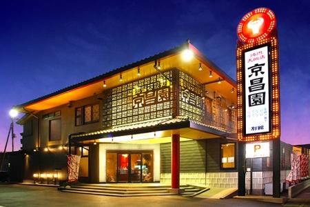焼肉飯店京昌園 別館