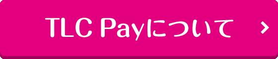 TLC Payについて