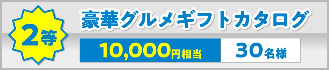 2等、豪華グルメギフトカタログ。10000円相当30名様